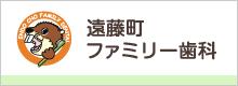 遠藤町ファミリー歯科 分院ブログ